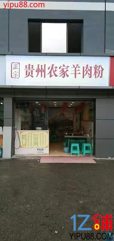 龙头寺汽车南站羊肉粉店降价急转