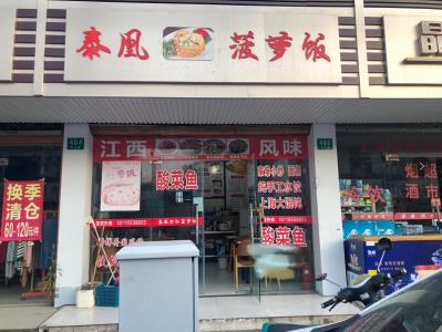 证件齐 沿街可重餐饮58㎡小吃店整转