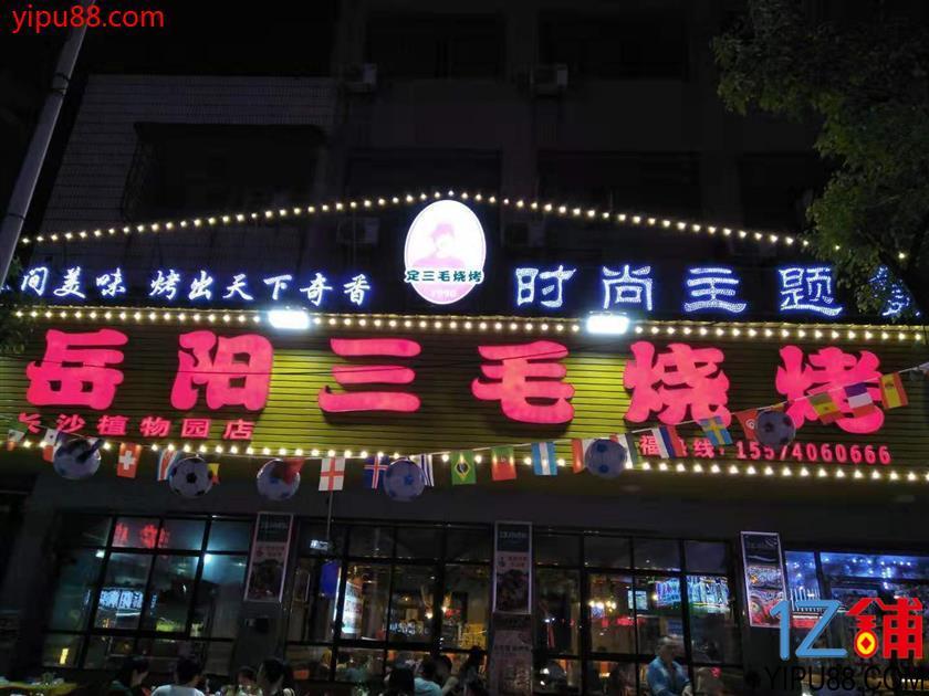 省植物园夜宵一条街1000㎡岳阳三毛烧烤店转让