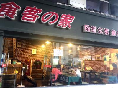 地铁口和写字楼旁140㎡特色餐饮店转让或转租(可空转)