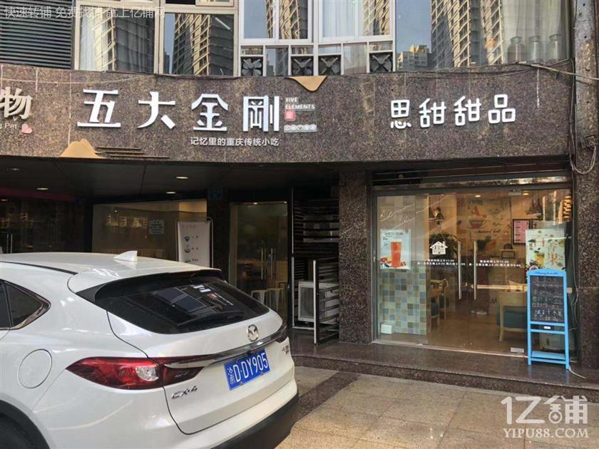 商圈三峡广场30㎡门面转让 行业不限