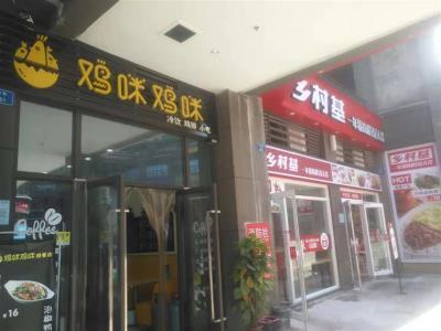 商业街永辉超市,乡村基旁商铺3万急转(行业不限)