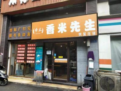 火车站商圈众多写字楼旁70㎡餐饮店优价转让