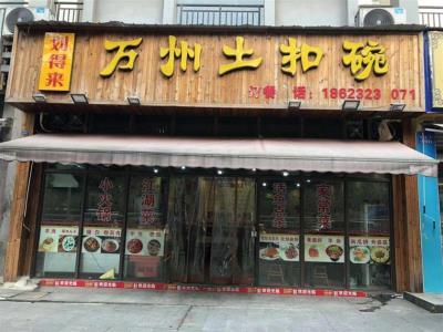小区门口独家餐饮店转让(带天然气)