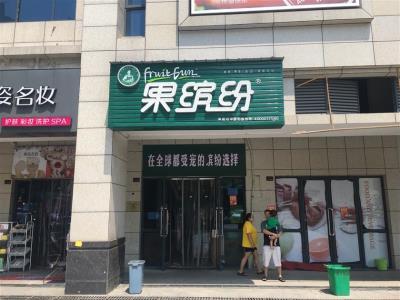 中高端小区出入口80㎡品牌水果店低价转让(可空转、可联营)