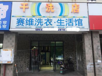年营业额二十万以上50㎡临街干洗店整体转让(会员稳定)