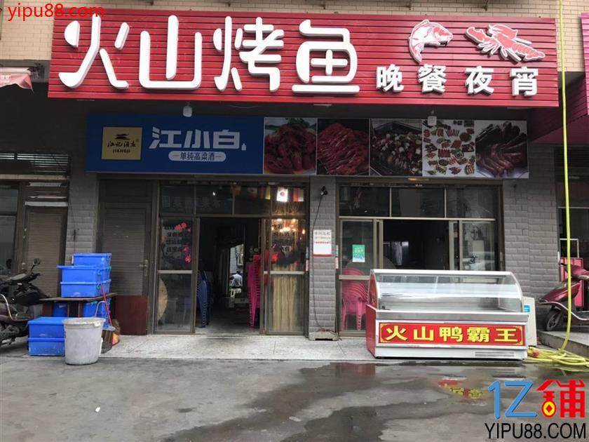成熟小区75㎡火爆餐饮店低价急转!(带烤鱼技术)