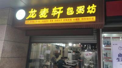 写字楼下特色餐饮店转让(6方天然气,可做任何行业)