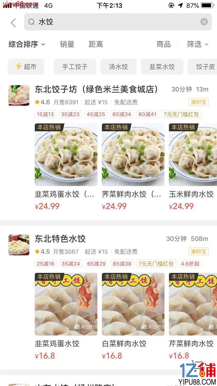 盈利中  外卖水饺店转让 月销量6000+