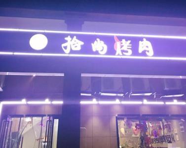 大型商场附近272㎡餐饮店转让!