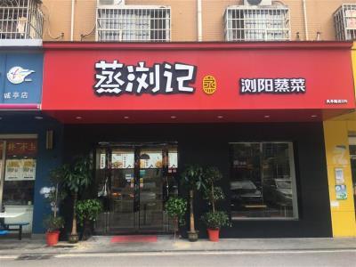 长沙最大成熟小区临街70㎡品牌餐饮店转让!(开通了天然气)