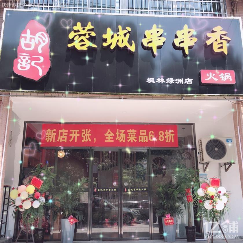 5.8万甩!!市政府旁110㎡临街餐饮店!