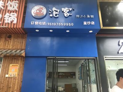 白菜价甩,星沙大众传媒旁23㎡餐饮店优价转让!(可空转)