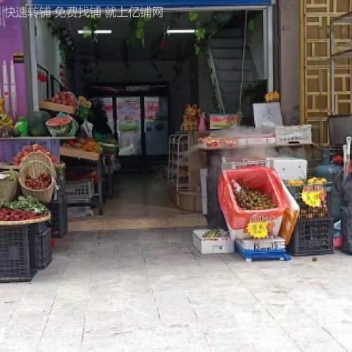 花果园L区精品水果店转让