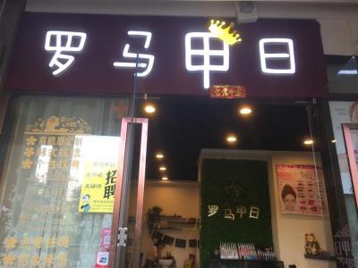 龙湖时代天街 商圈中心旺铺转让(带客源)