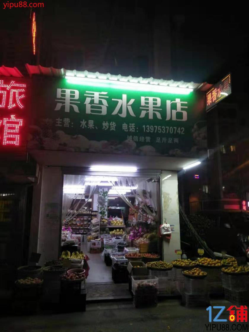 拐角门面!成熟小区60㎡水果炒货店转让(可空转)