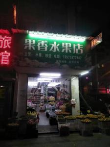 9.8万转!成熟小区60㎡水果炒货店转让(可空转)