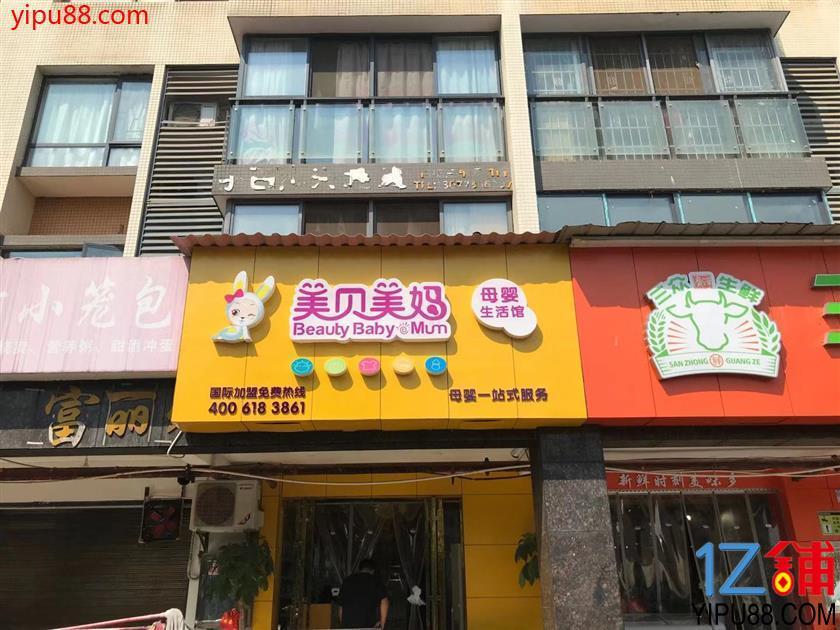 (可空转)成熟高档小区出入口75㎡品牌母婴店3.8万急转!