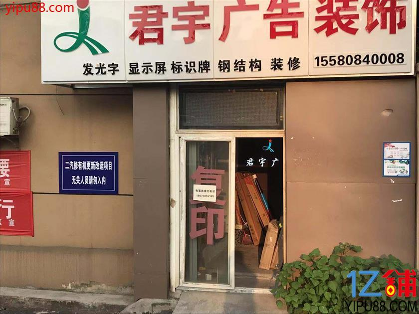 公交站附近临街66㎡广告店转让