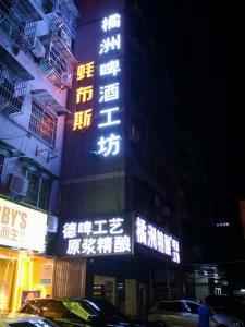 (中介勿扰)人民路五一新村夜宵街门面餐饮店铺转让