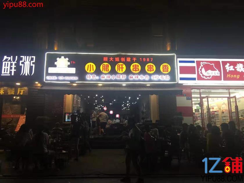 青羊地铁口+十字路口+优品道广场+阁楼店铺转让(带天然气)