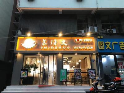 识字岭公交站牌150㎡临街餐馆转让!