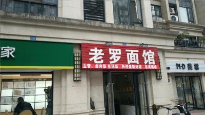 武侯区、金履路小区门口 餐饮店转让!(带超大外摆)