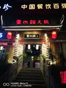 渝北知名火锅店急转(注:不能打扰食客和员工)