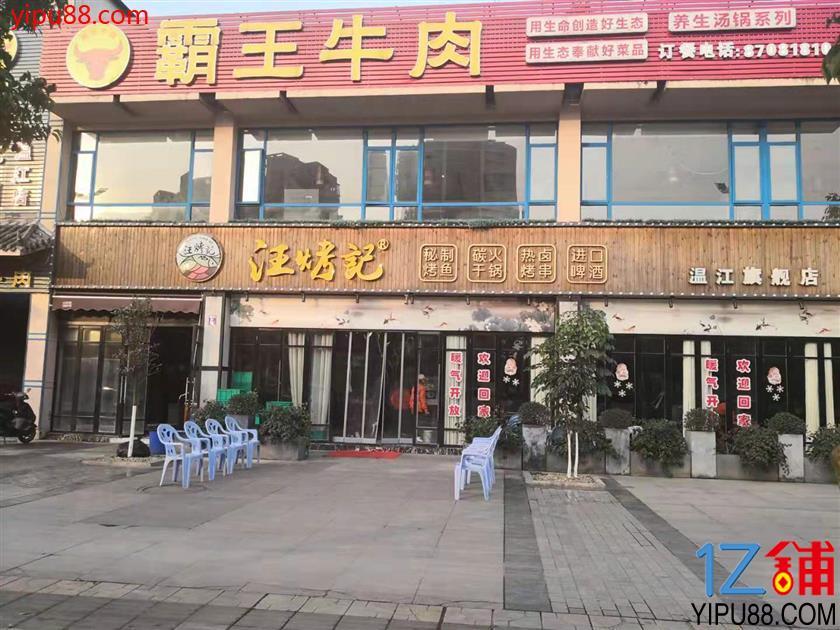 温江 万人小区  餐饮旺铺转租(无转让费)