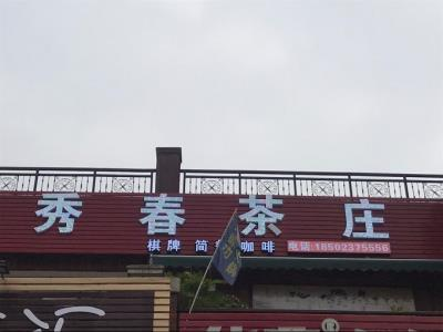 商业街盈利休闲茶楼带资源整体转让