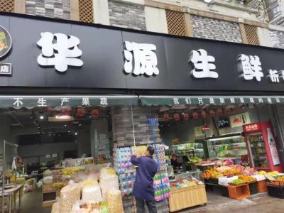 渝北盈利生鲜超市转让