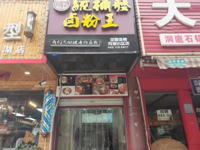 成熟小区出入口公交站附近23㎡小吃店转让