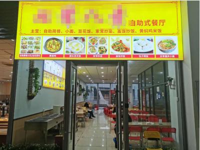 四公里枢纽站内90平快餐店转让(秘密转店)