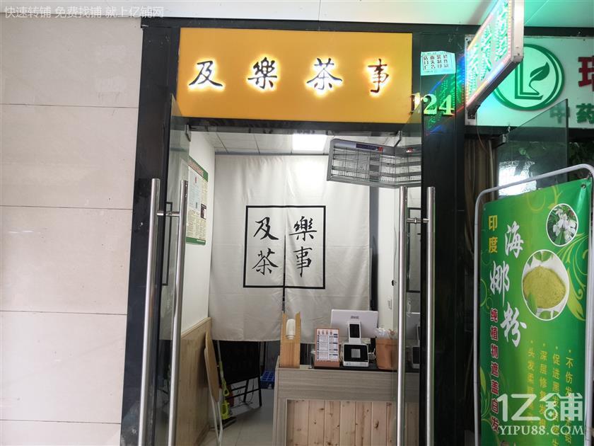 花果园Q区奶茶店转让