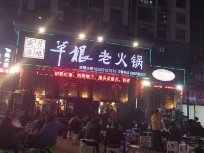 火锅店105平米只卖45万