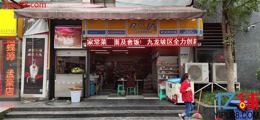 二郎写字楼出入口便利店、快餐店转让