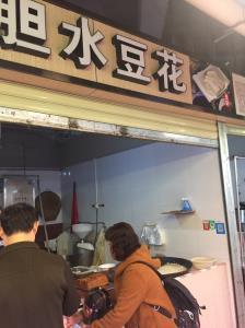 菜市场里豆花店