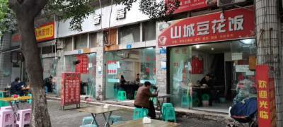 李家沱花溪工业园区唯一一家豆花饭
