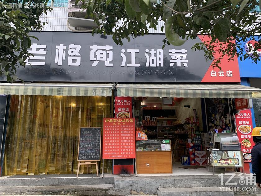 白云区4年老店(炒菜馆+便利店)转让
