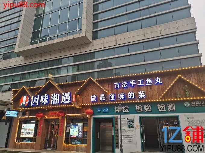长沙市门面出售信息_长沙餐饮,临街,商业,大学_租金1元/月_长沙亿铺网