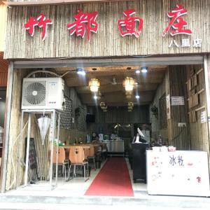 成华区 中学门口  50㎡ 商铺 全业态急急急转!!!