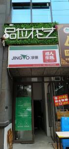 重庆市南岸区桃源路门面转让或者出租