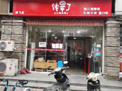 青羊工业园区  4年餐饮店转让(带外摆)