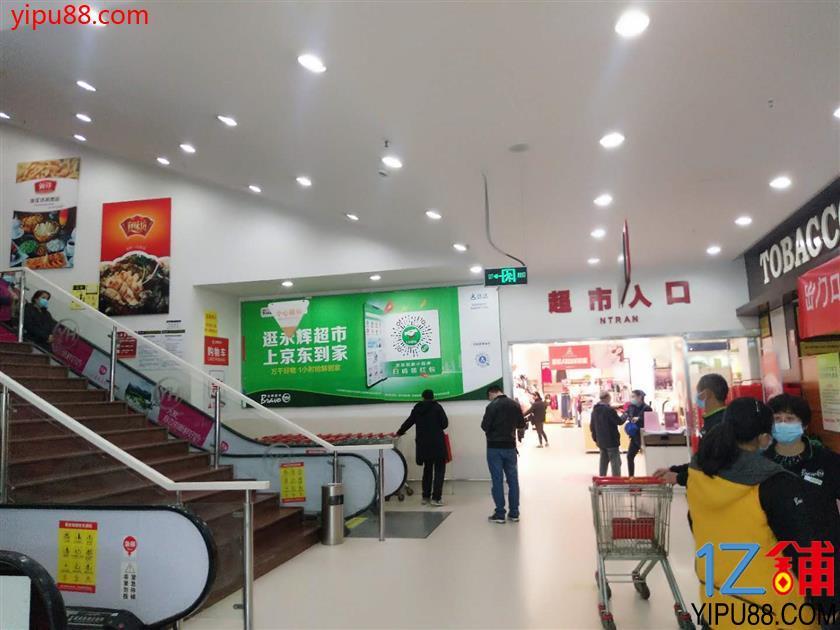 永辉超市出入口品牌美容店低价急转