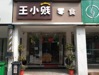 小区出入口旁87㎡品牌零食店低价转让(可空转)