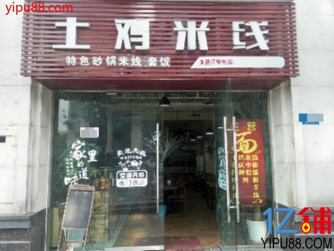 品牌土鸡米线店