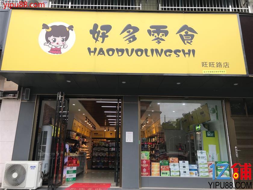 学校附近100㎡品牌零食店转让!