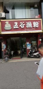 大众传媒校园学生公寓旁临街五谷渔粉店优价转让