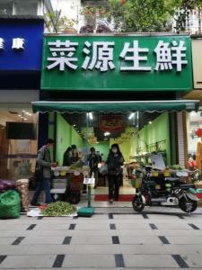 金牛区 周边小区围绕的唯一一家生鲜蔬菜水果店转让(可空转)