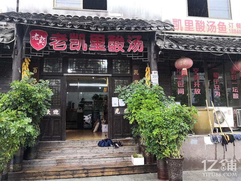 小河盈利中餐馆诚意转让